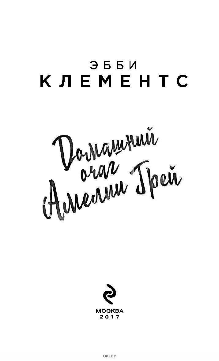 Домашний очаг Амелии Грей (Клементс Э. / eks)