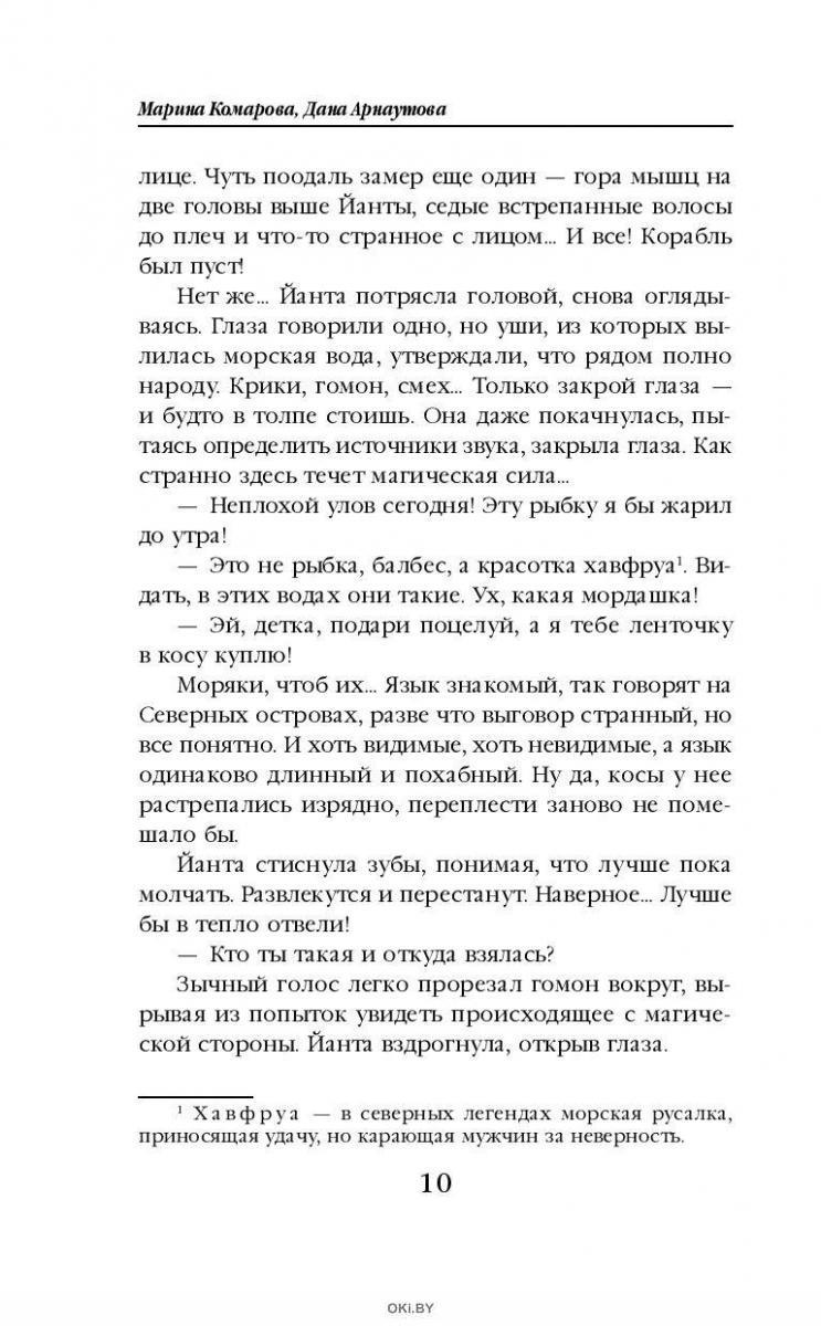 Огонь в твоём сердце (Комарова М. / eks)