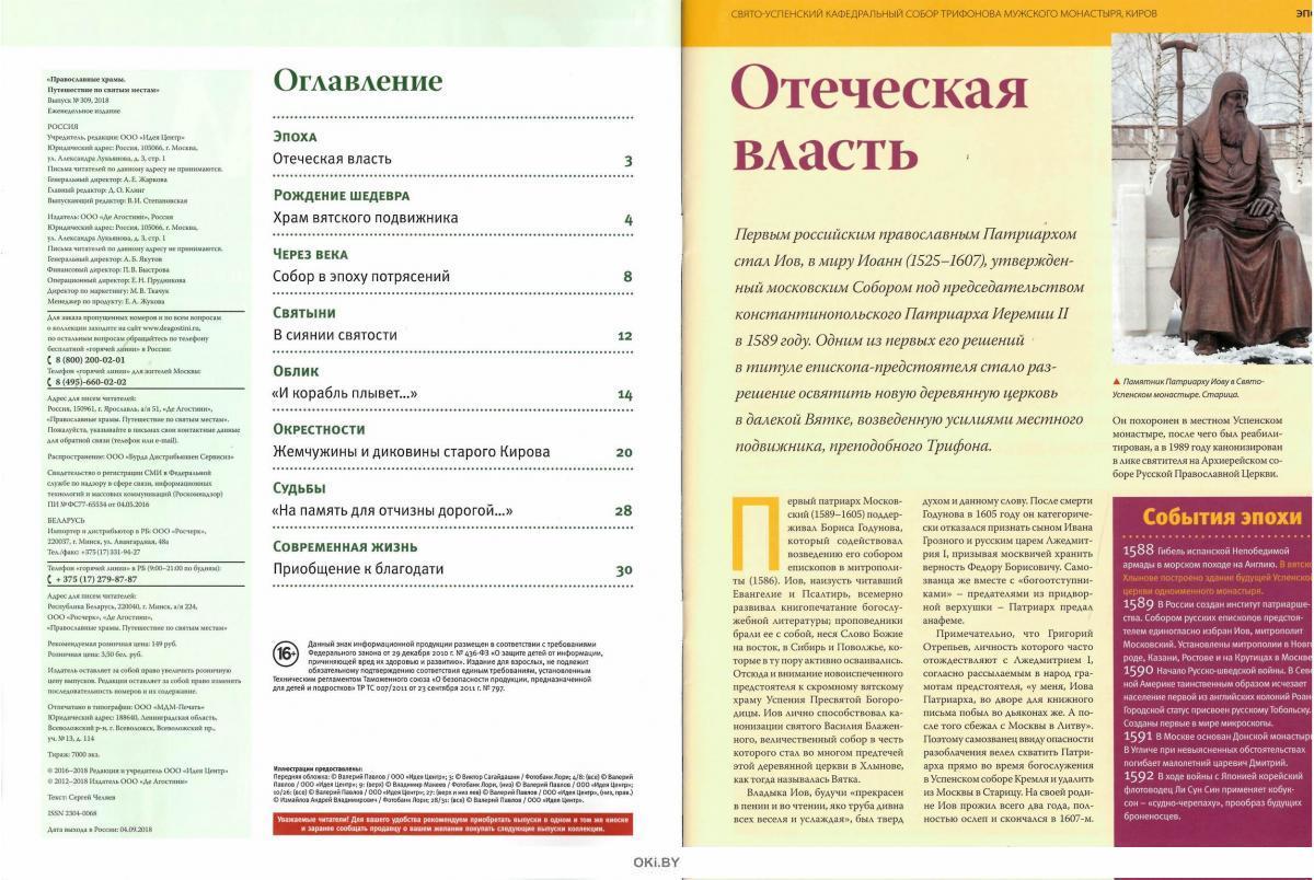 Православные храмы. Путешествие по святым местам № 309