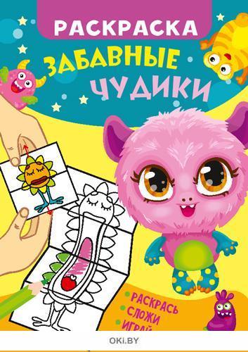 Чудики № 19. Раскраска с заданиями «Играю! Рисую! Фантазирую!»