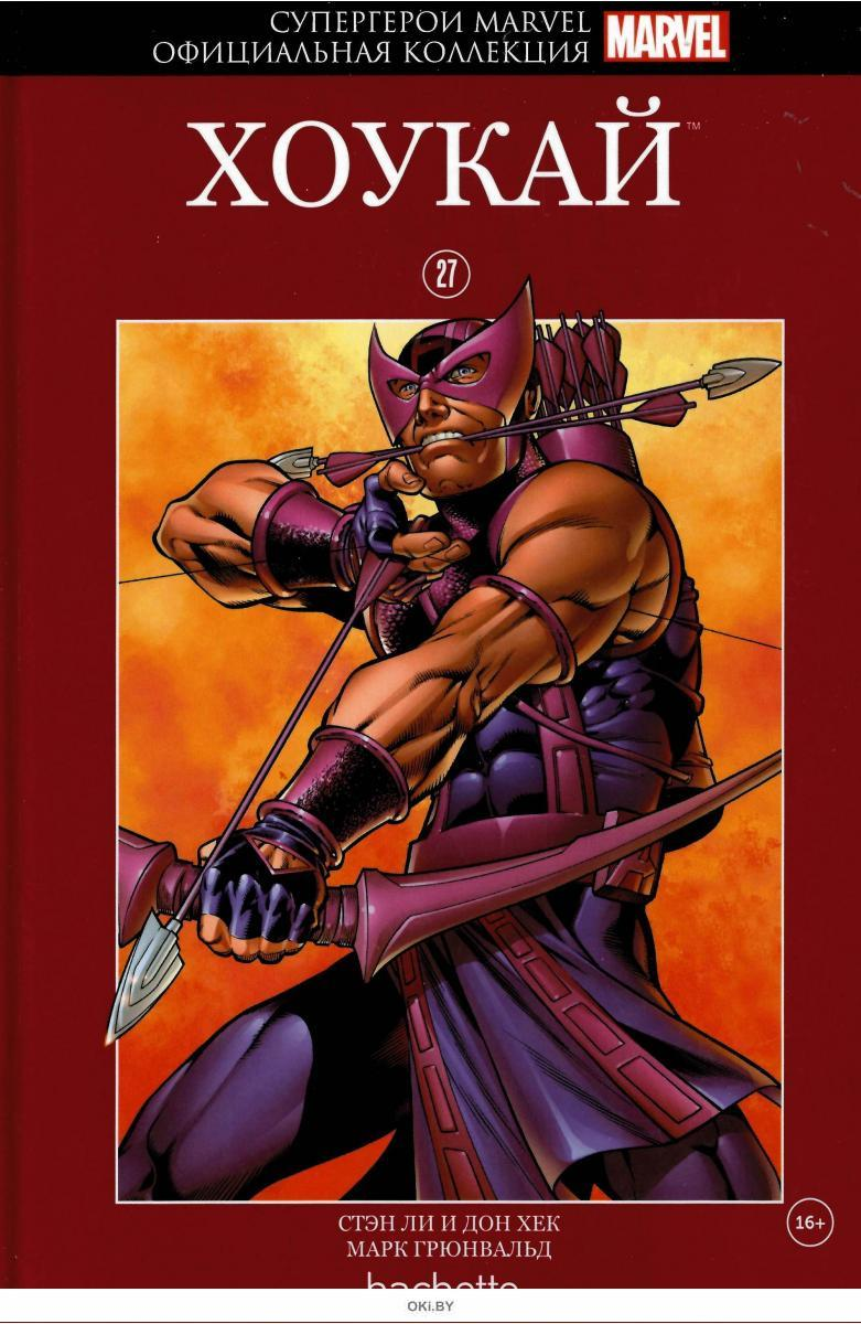 Супергерои Marvel. Официальная коллекция № 27. Хоукай