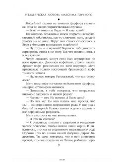 Итальянская любовь Максима Горького (Барсова Е. / eks)