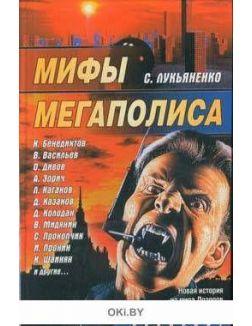 Мифы мегаполиса (Лукьяненко С. / eks)