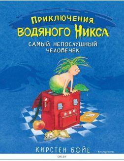 Никс/Самый непослушный человечек  (eks) Художественная литература(русская,зарубежная) Детская литература