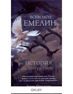 История с географией (Емелин В. О. / eks)