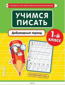 Учимся писать. Добукварный период. 1-й класс (Пожилова Е. / eks)