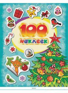 100 зимних наклеек (бирюзовая)