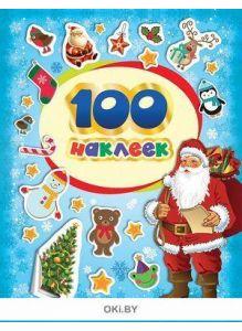 100 зимних наклеек голубая (Котятова Н. И)