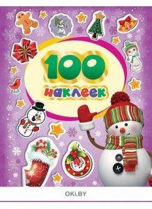 100 зимних наклеек фиолетовая (Котятова Н. И)