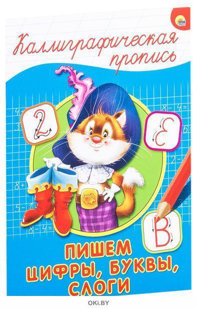 Каллиграфическая пропись А4. Пишем цифры, буквы, слоги, РФ (eks)