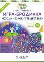 Космос. Детская настольная игра-бродилка с фишками и кубиком в европакете (eks)
