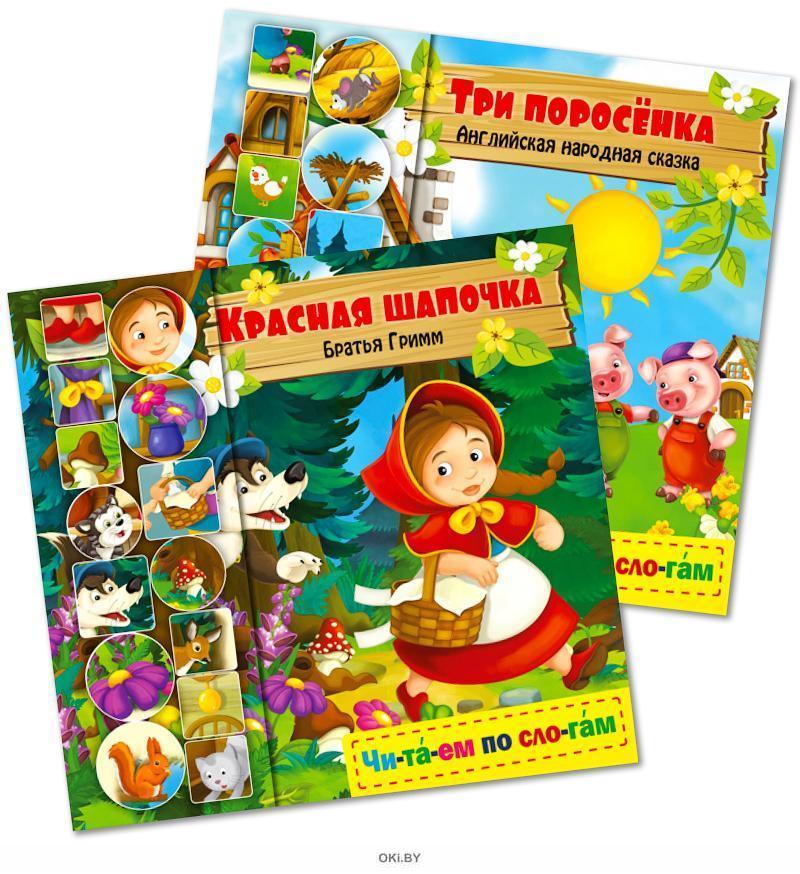 Комплект сказок «Любимые сказки с наклейками» № 11