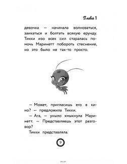 Леди Баг и Супер-Кот. Двойник (Харрис Ф. / eks)