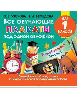 Все обучающие плакаты для 1 класса (Узорова О. / eks)