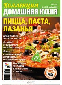 Пицца, паста, лазанья 11 / 2020 Коллекция «Домашняя кухня»