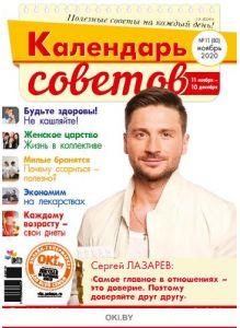 Герой номера - Сергей Лазарев. 11 / 2020 Календарь советов