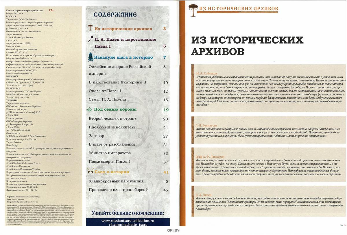 КНЯЗЬЯ, ЦАРИ И ИМПЕРАТОРЫ РОССИИ № 203. Павел I