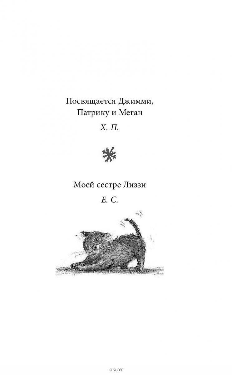 Котёнок Черничка, или Лучший подарок (Питерс Х. / eks)