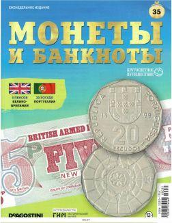 Монеты и банкноты. Кругосветное путешествие № 35
