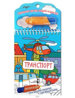 Раскраска водная «Транспорт» многоразовая (Левшина В. / eks)