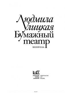 Бумажный театр: непроза (Улицкая Л. / eks)