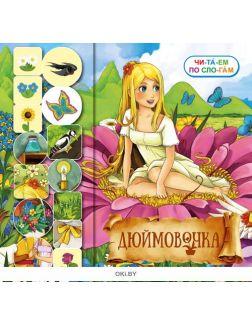 Комплект сказок «Любимые сказки с наклейками» № 10
