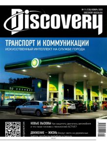 DISCOVERY (ДИСКАВЕРИ) 11 / 2020