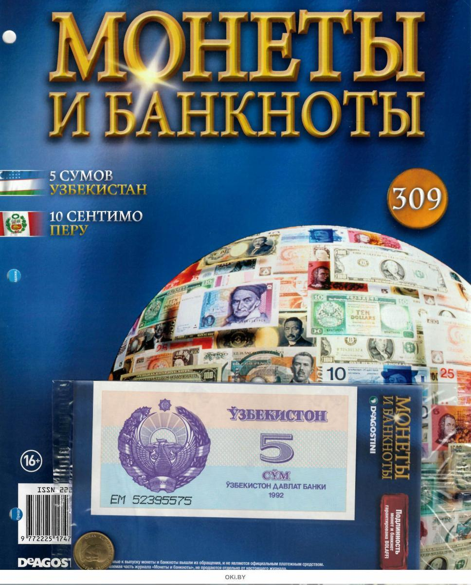 Монеты и банкноты № 309