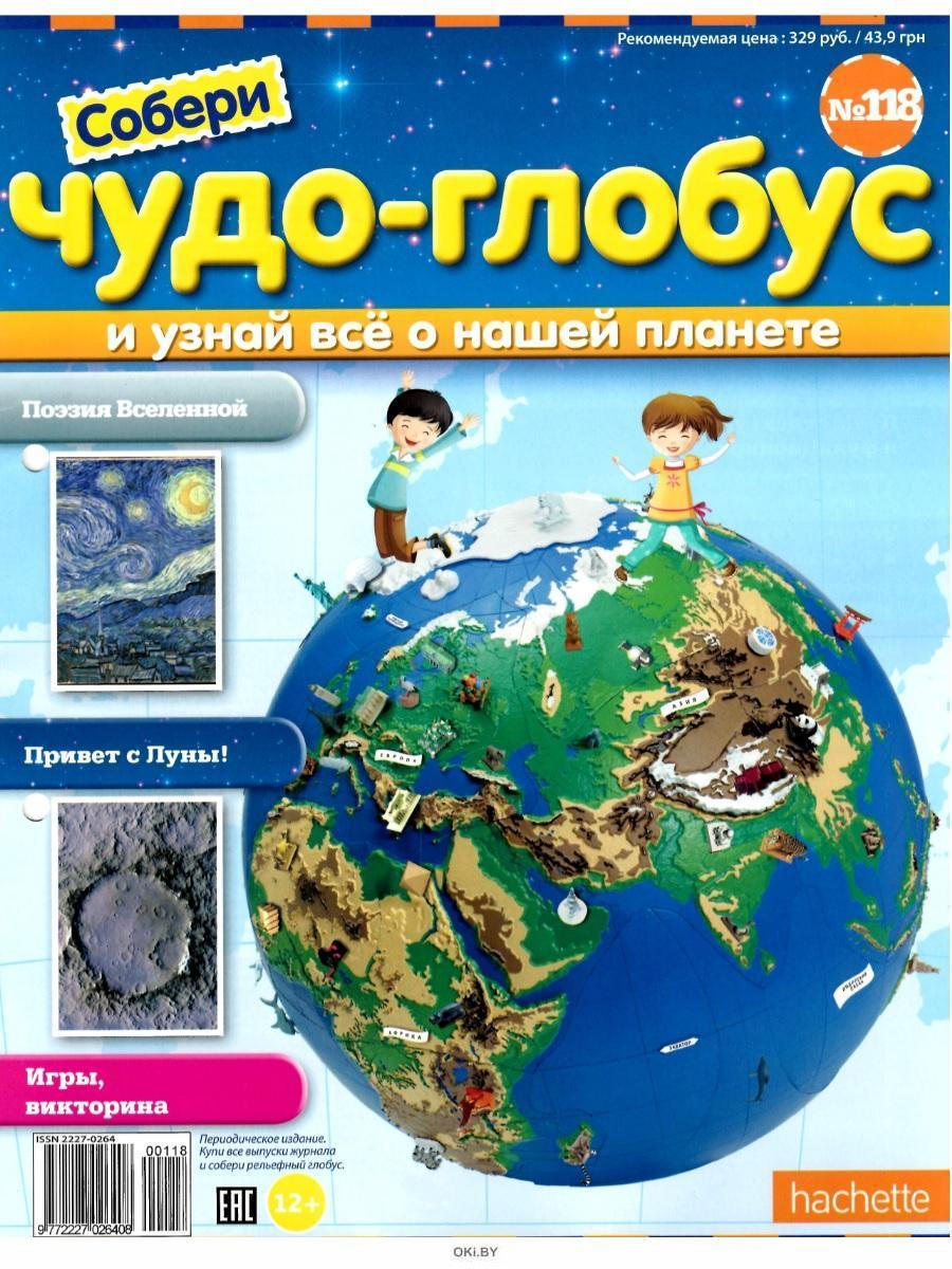 СОБЕРИ ЧУДО-ГЛОБУС № 118