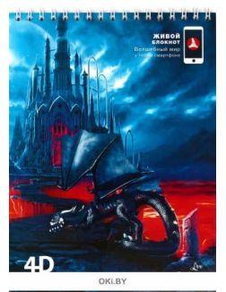 Блокнот «Дракон Гарольд» (50 листов)