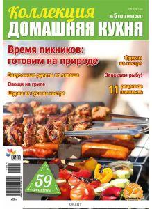 Время пикников: готовим на природе 5 / 2017 Коллекция «Домашняя кухня»
