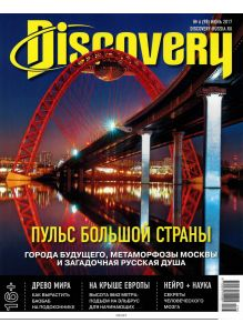 DISCOVERY (ДИСКАВЕРИ) 6 / 2017