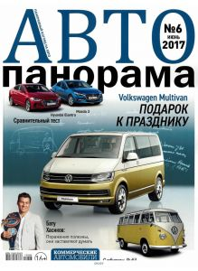 Автопанорама 6 / 2017