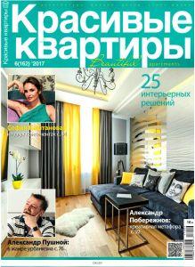 Красивые квартиры 6 / 2017
