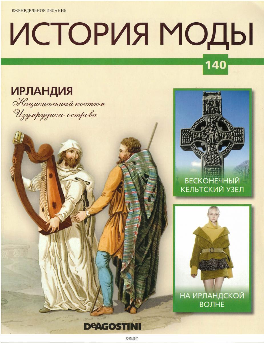 История Моды № 140