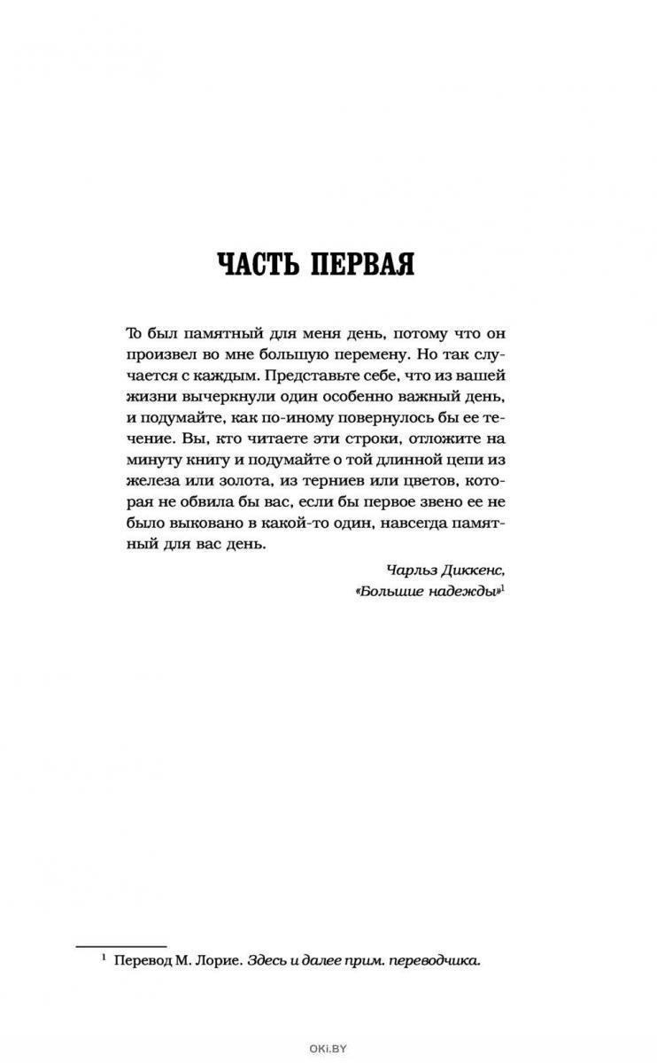Последние часы. Книга I. Золотая цепь (Клэр К. / eks)
