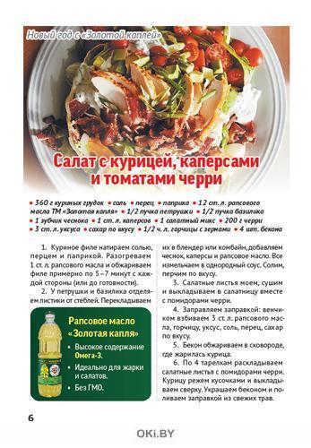 Рецепты к праздничному столу 12  / 2020 Коллекция «Домашняя кухня»
