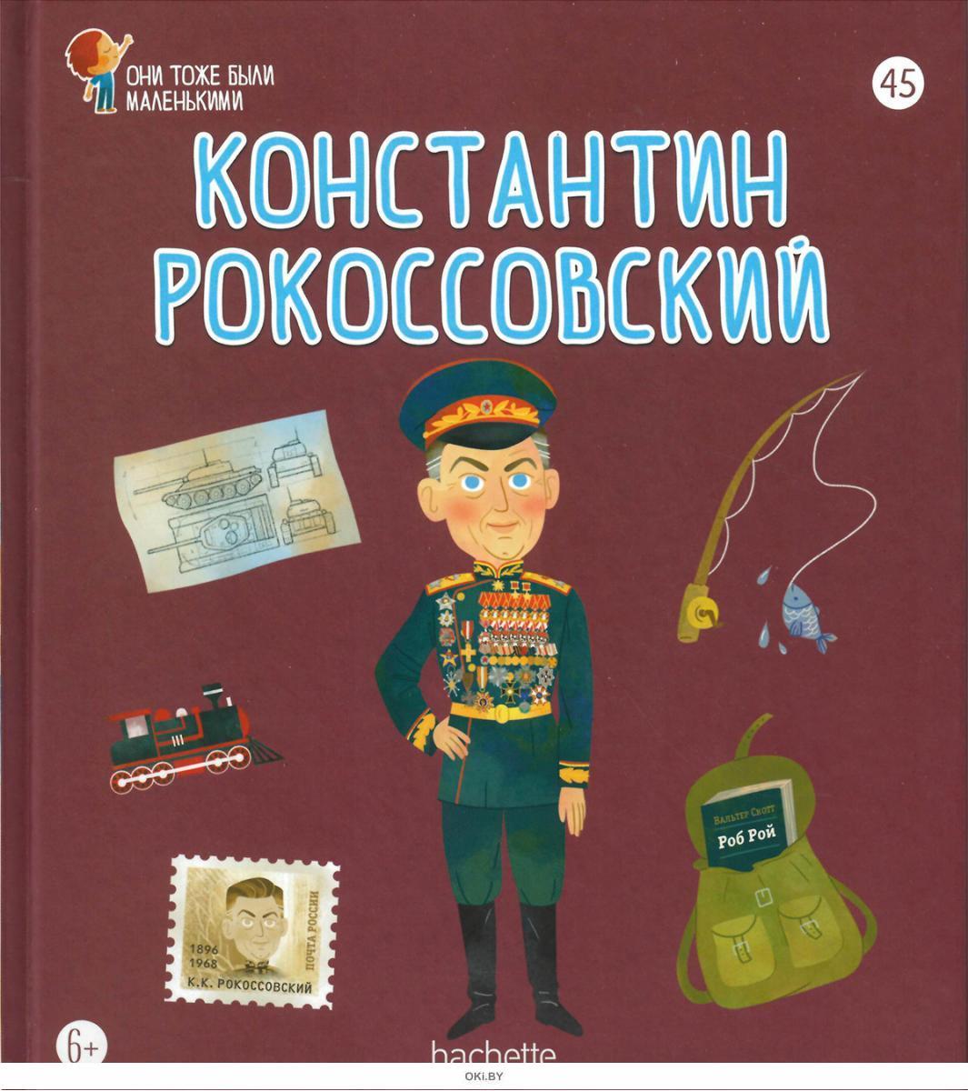 ОНИ ТОЖЕ БЫЛИ МАЛЕНЬКИМИ № 45. Константин Рокоссовский