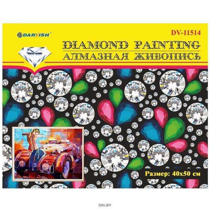 Ретро автомобиль - алмазная мозаика (живопись) 40х50 см Darvish
