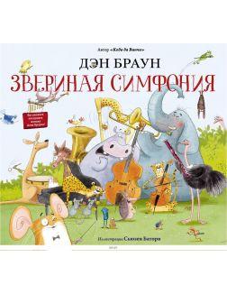 Звериная симфония (Браун Д. / eks)