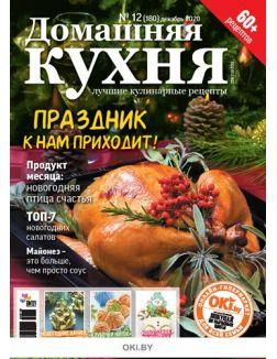 Праздник к нам приходит! 12 / 2020 ДК. Лучшие кулинарные рецепты