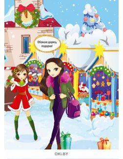 Модные подружки. Новый год № 14 (20) Волшебные наклейки. Играю! Рисую! Фантазирую!