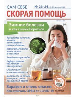 Зимние болезни и как с ними бороться 23 -24 / 2020  Сам себе скорая помощь