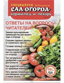 Ответы на вопросы читателей № 12 / 2020 Спецвыпуск «Сад огород - кормилец и лекарь»