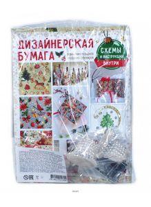Комплект «Новогодний» большой (Дизайнерская бумага и новогоднее украшение)