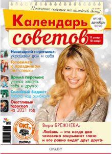Герой номера - Вера Брежнева. 12 / 2020 Календарь советов