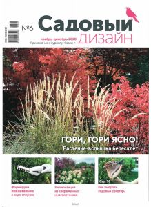 Садовый дизайн. Приложение к журналу Хозяин 6 / 2020