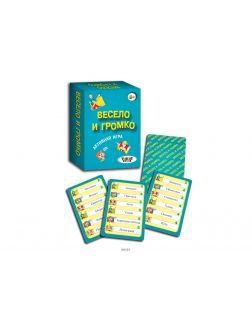 Весело и громко - карточная игра, активная игра (100 карточек)