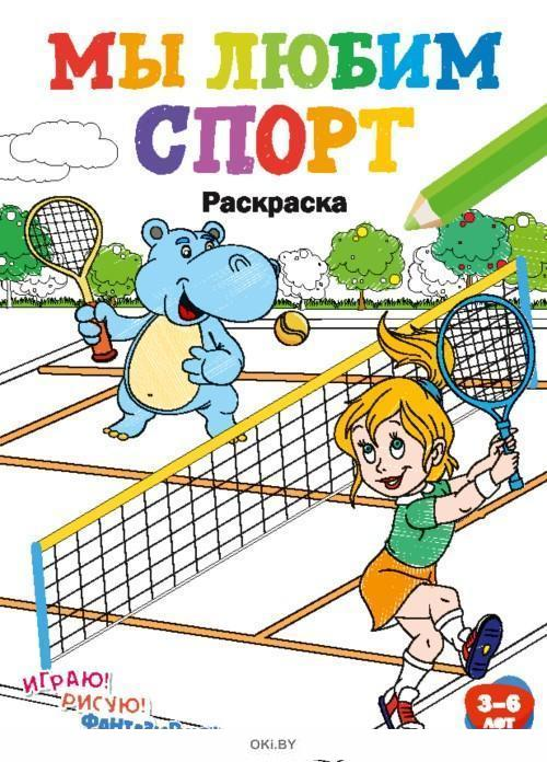 Комплект детский акционный № 9 «Спортивные игрушки»