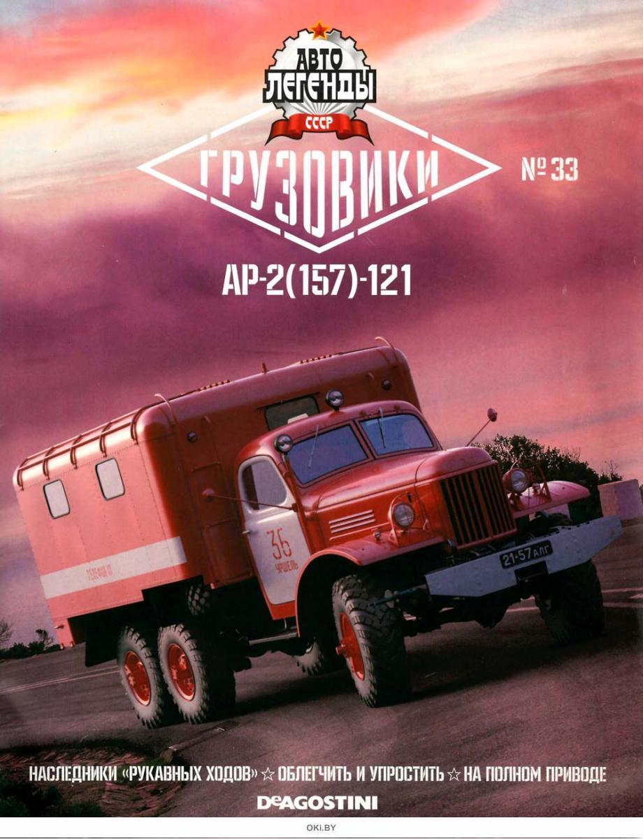 Грузовики № 33. АР-2 (157) -121 Автолегенды СССР